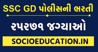 SSC GD Recruitment 2021 Apply Online