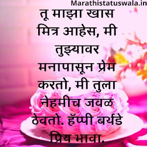 Birthday Wishes in Marathi (वाढदिवसाठी खास स्टेट्स)