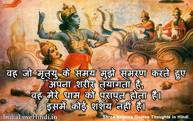 shree krishna quotes on love
