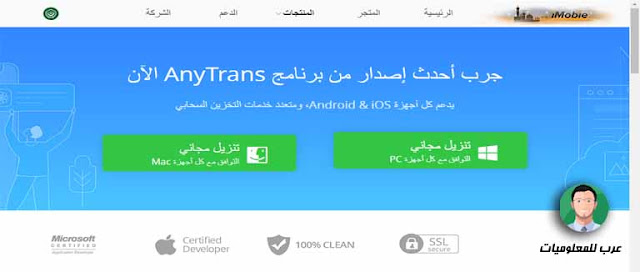 Download AnyTrans