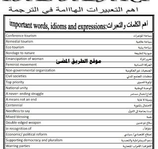 مفتاح الترجمه في اللغه الانجليزيه للصف الثالث الثانوى 2019