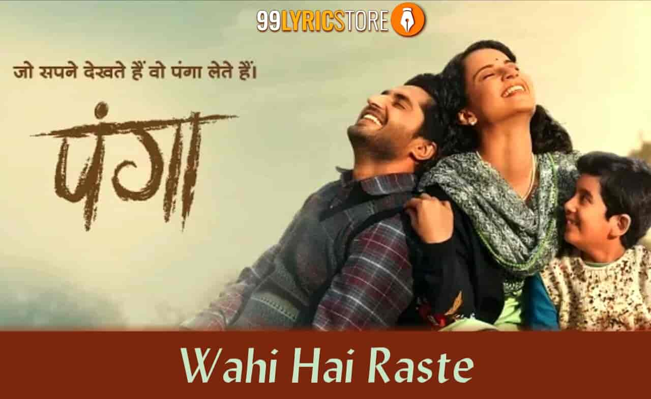 Mohan Kannan and Asees Kaur given their voices in very beautiful hindi song Wahi Hai Raste from Jassie Gill and Kangana Ranaut starrer movie Panga. Music of this given by Shankar Ehsaan Loy while this beautiful song Wahi Hai Raste Lyrics are penned by Javed Akthar. This song is presented by Saregema label.