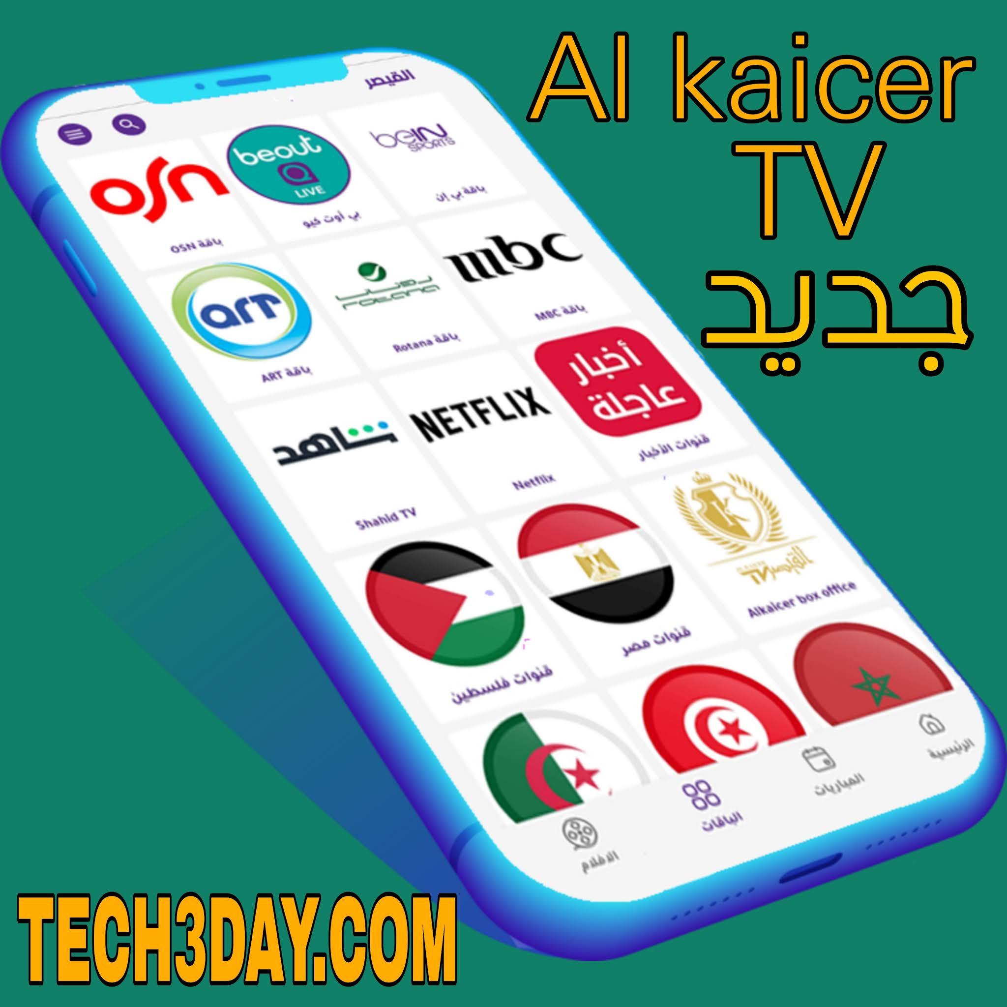 تحديث قنبلة الموسم Alkaicer TV لمشاهدة القنوات المشفرة و العالمية على هاتفك الأندرويد