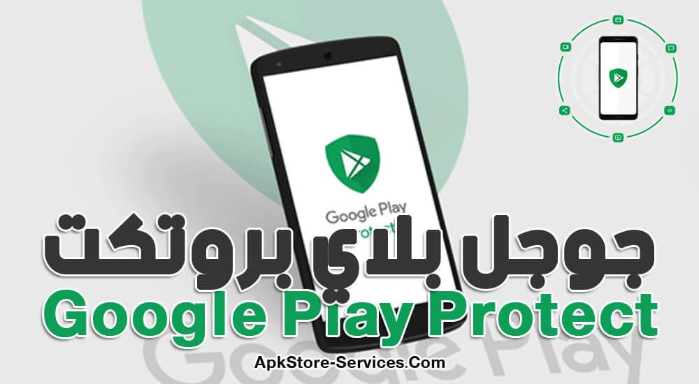 ما هو جوجل Play Protect؟ وكيف يعمل جوجل بلاي Protect؟