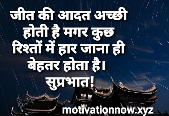 good morning quotes in hindi with images for lover..
