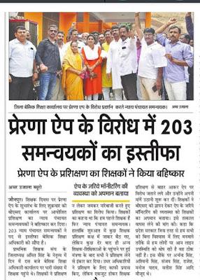 जौनपुर primary ka master न्यूज - प्रेरणा ऐप के विरोध में 203 सह समन्वयकों (abrc) ने दिया इस्तीफा