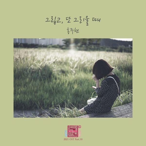 Hong Ju Hyun – Love Interference 2021 OST Part.10