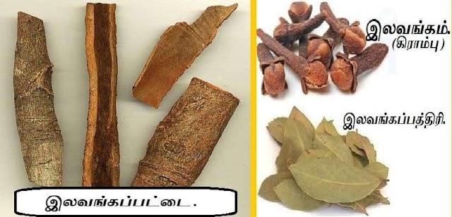கறுவாப்பட்டை - இலவங்கப்பட்டை - Cinnamon - part1.