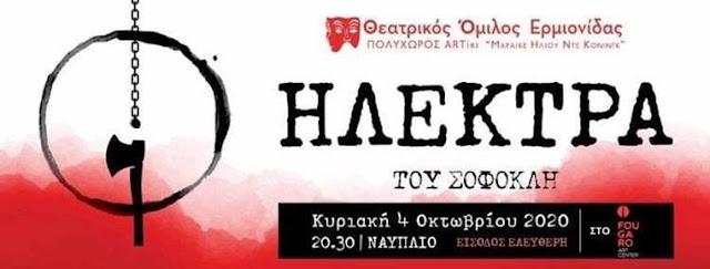 """Κυριακή 4 Οκτωβρίου στο Ναύπλιο η  """"Ηλέκτρα"""" του Σοφοκλή από τον Θεατρικό Όμιλο Ερμιονίδας"""