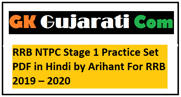 RRB NTPC Stage 1 Practice Set PDF in Hindi by Arihant For RRB 2019 – 2020