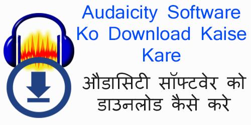 Audacity Kya Hai - Audacity Ko Download Kaise Kare