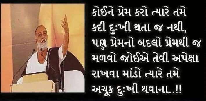 WhatsApp Moraribapu Gujarati Quotes