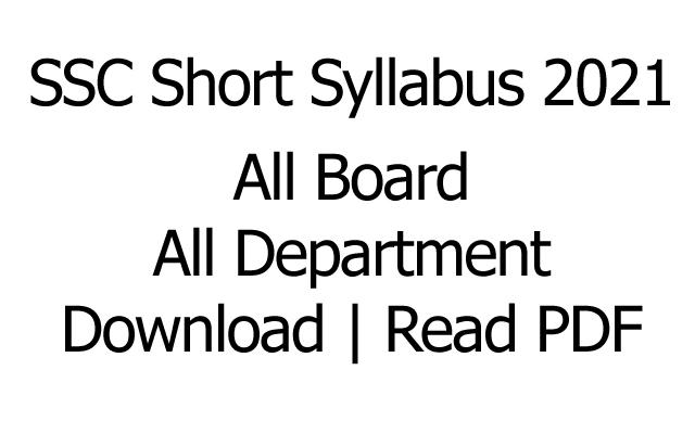 SSC Short Syllabus 2021 Updated | এসএসসি সংক্ষিপ্ত সিলেবাস ২০২১