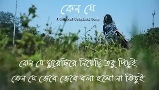 Keno Je Lyrics (কেন যে) Ator Mukherjee [Chirkut TV]