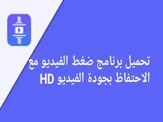 تحميل برنامج تقليل مساحة الفيديو,  تصغير حجم الفيديو بنفس الجودة, برنامج ضغط الفيديوهات compressor video