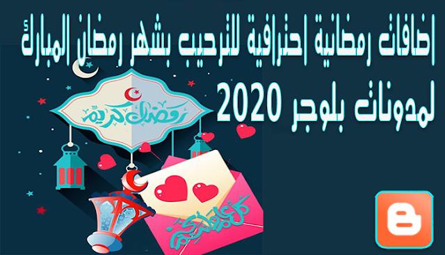 اضافات رمضانية احترافية للترحيب بشهر رمضان المبارك لمدونات بلوجر 2020