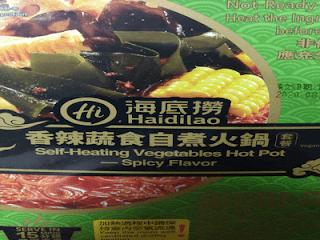 海底撈香辣素食自煮火鍋