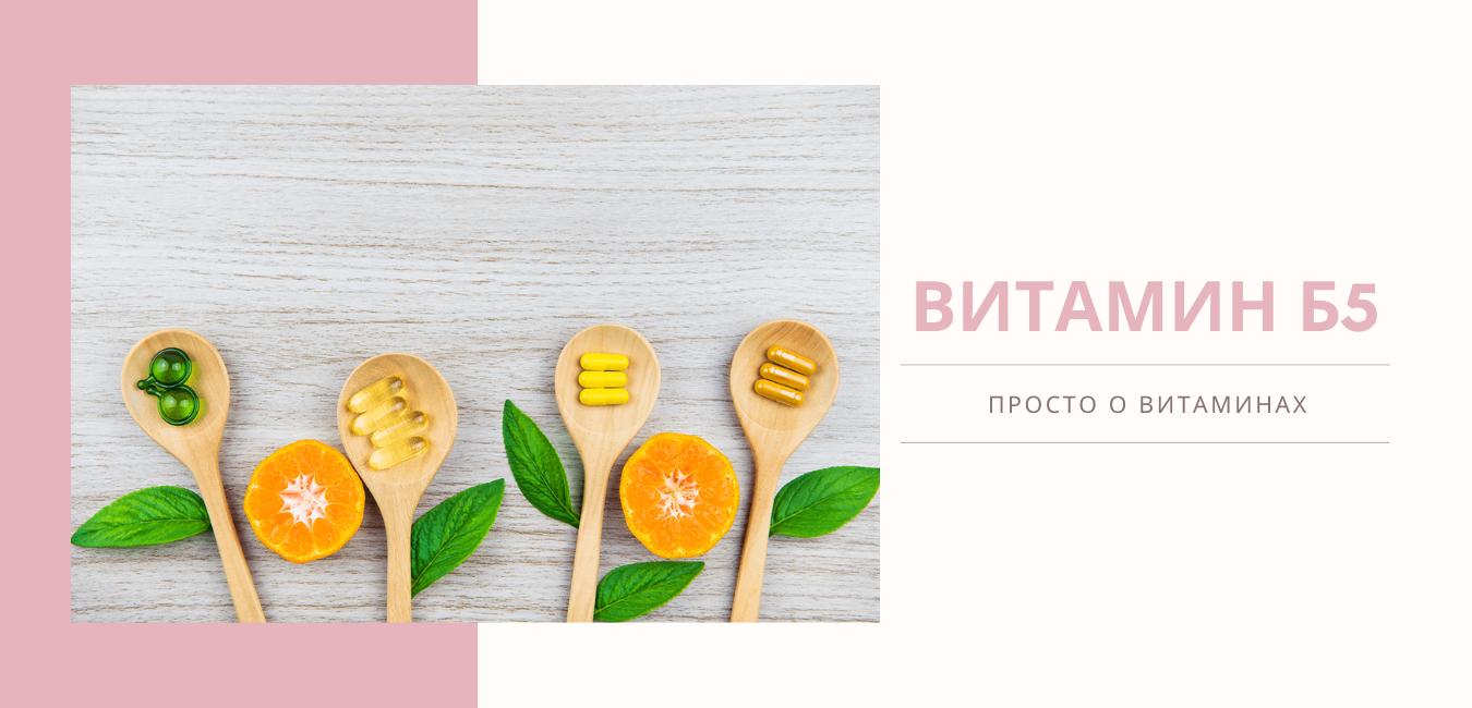 пантотеновая кислота где купить витамин Б5