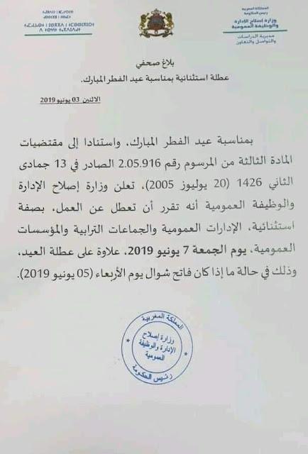 بلاغ صحفي : عطلة استثنائية بمناسبة عيد الفطر المبارك