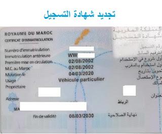 تجديد شهادة التسجيل