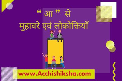 मुहावरे और लोकोक्तियाँ - Muhavare aur Lokoktiyan Hindi Vyakaran Notes In Hindi