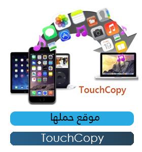 تحميل برنامج تاتش كوبي TouchCopy 2020 لنقل الملفات من الكمبيوتر الى الايفون والأيباد