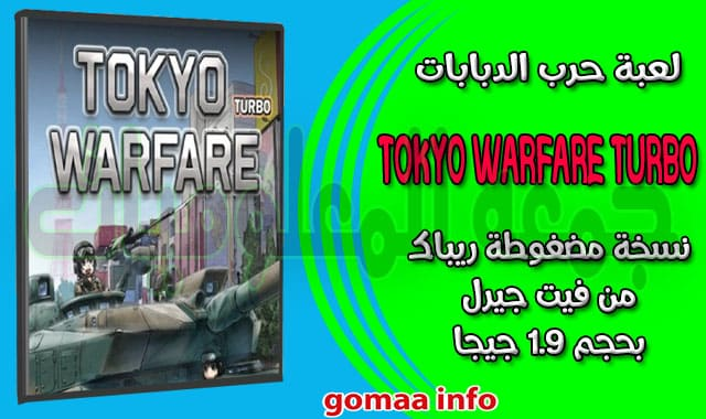 لعبة حرب الدبابات  TOKYO WARFARE TURBO