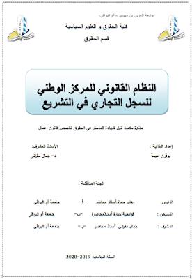 مذكرة ماستر: النظام القانوني للمركز الوطني للسجل التجاري في التشريع الجزائري PDF