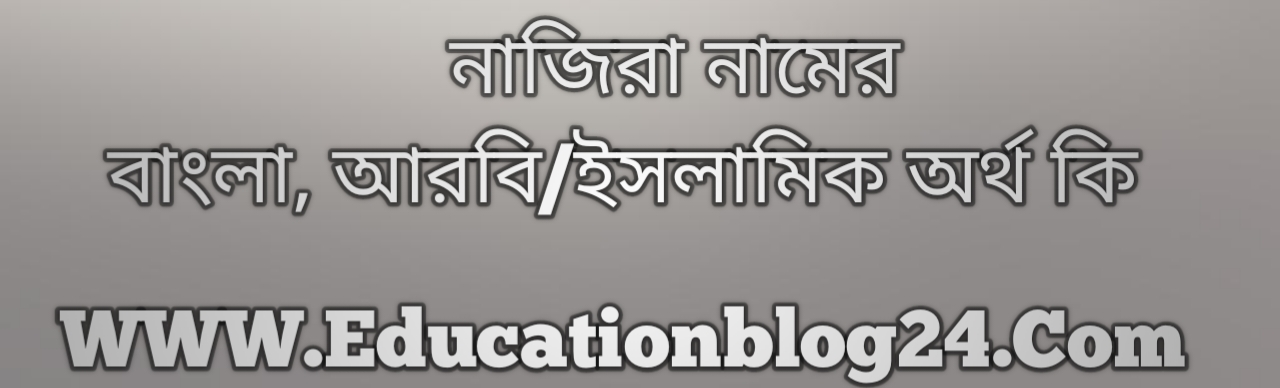 Nazira name meaning in Bengali, নাজিরা নামের অর্থ কি, নাজিরা নামের বাংলা অর্থ কি, নাজিরা নামের ইসলামিক অর্থ কি, নাজিরা কি ইসলামিক /আরবি নাম