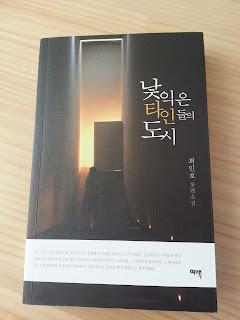 Choi In-ho Korean author 낯익은 타인들의 도시 최인호
