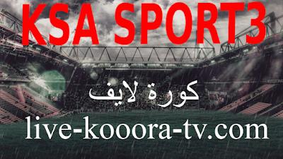 السعودية الرياضية ksa sports 3 HD اتش دي كورة لايف للبث المباشر