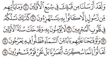 Tafsir Surat Al-Hijr Ayat 11, 12, 13, 14, 15