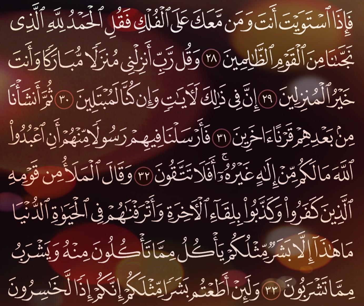 شرح وتفسير سورة المؤمنون Surah Al-Mu'minun  ( من الآية 18 إلى الاية 17 )