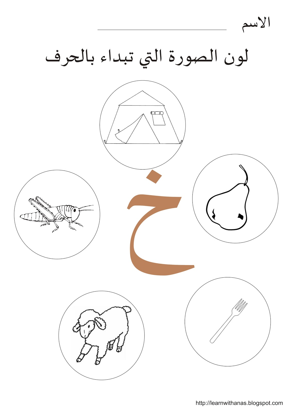 Mamma Lar Mig Profeten Noh Aleihi Salaam A Worksheet