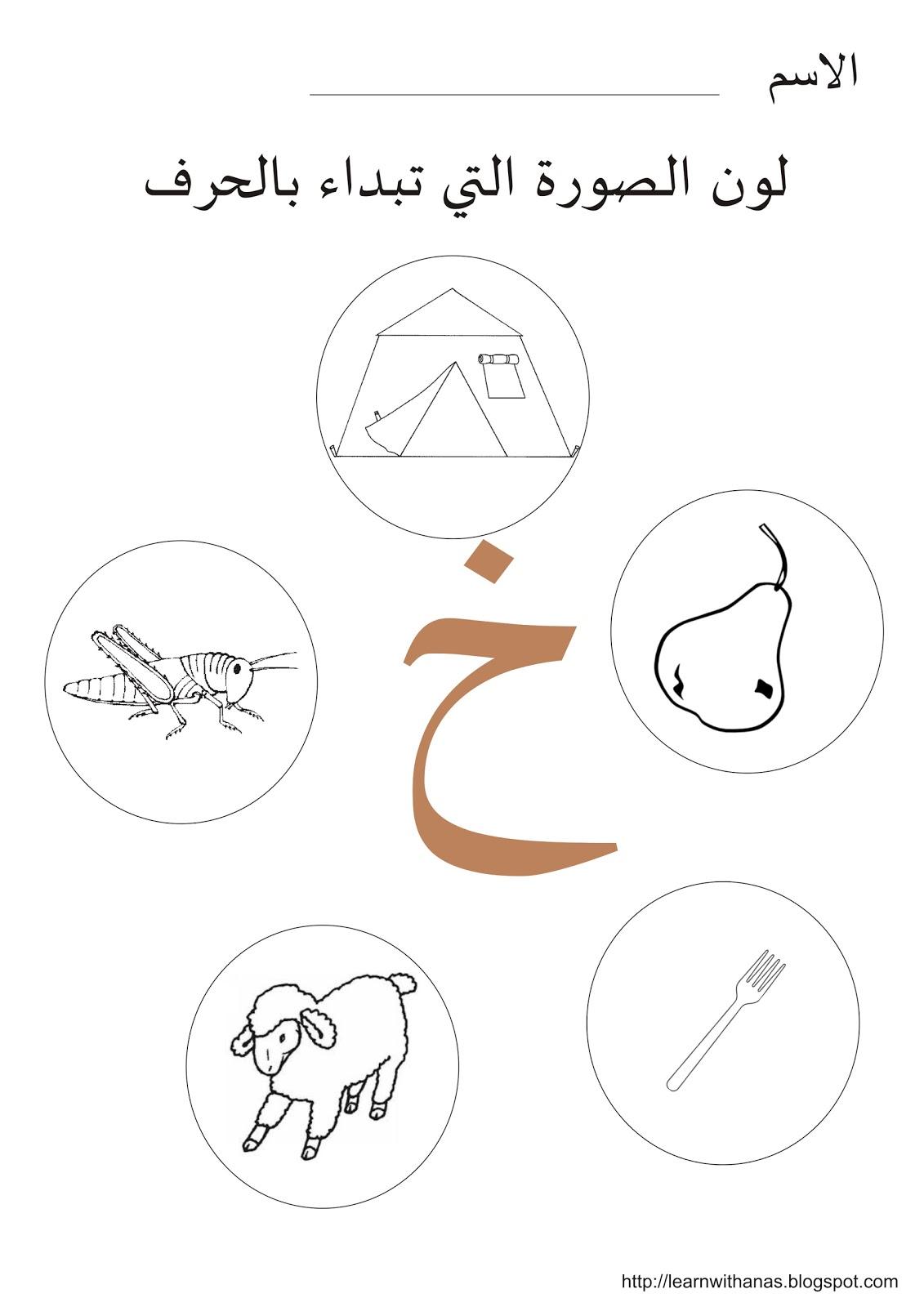Arabic Homeschool Image By Sumaya