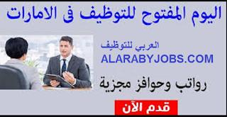 الايام المفتوحة للتوظيف في الامارات