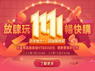小米雙11 2019