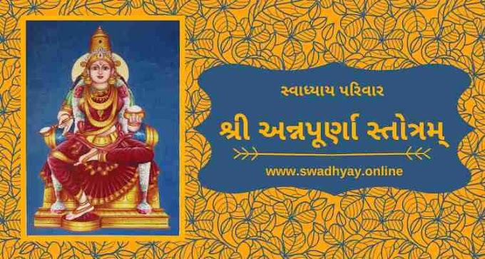 Sree Annapurna Stotram | Prathna Priti | શ્રી અન્નપૂર્ણા સ્તોત્રમ્ | પ્રાર્થના પ્રીતિ.