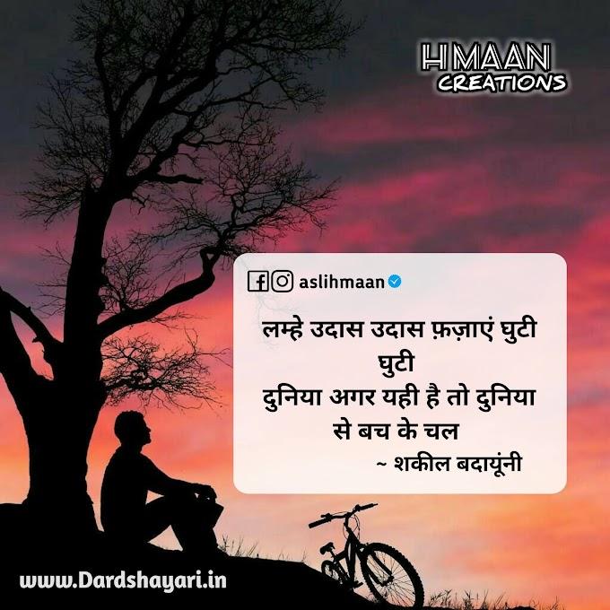 Lamhe Udaas Udaas Fizayein Ghuti Ghuti | Sad Boy Shayari In Hindi