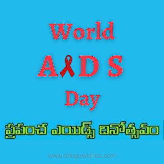 aids day in telugu download