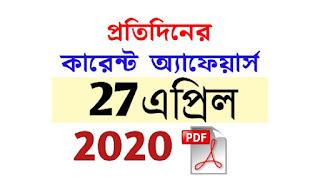 27th April Current Affairs in Bengali pdf