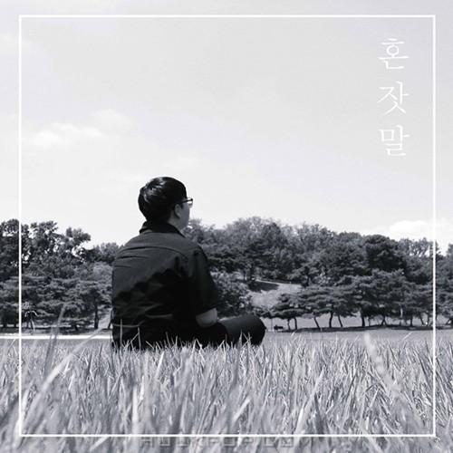 Ahn Sung Min – 혼잣말 – Single