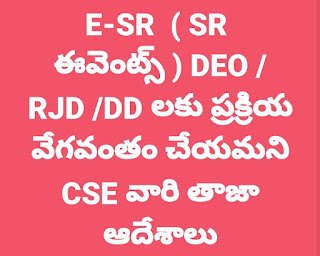E-SR  ( SR  ఈవెంట్స్ ) DEO /RJD /DD లకు ప్రక్రియ వేగవంతం చేయమని CSE వారి తాజా ఆదేశాలు విడుదల .Memo.No.11021 dT:18/08/2020.
