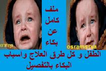 اسباب بكاء الطفل / من عمر يوم حتى عمر سنه / حل مشكله بكاء الطفل