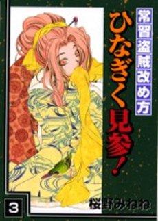 Joushuu Touzoku Aratamegata Hinagiku Kenzan! Manga