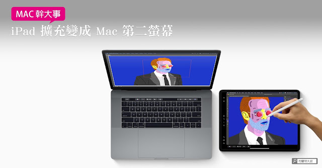 How to use Sidecar with Mac, MacBook and iPad / 如何使用 Apple Sidecar 功能?