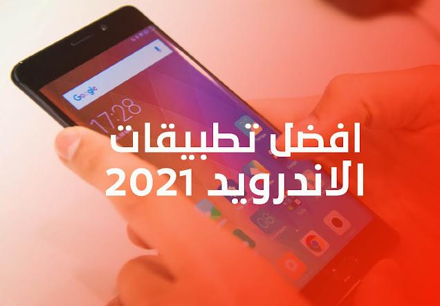 افضل تطبيقات الاندرويد المفيدة 2021