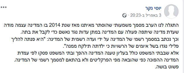 עדת מדינה בעל כורחה כדי לקבל חזרה את בתה מרשויות הרווחה - פייסבוק יוסי נקר - 03.04.2019
