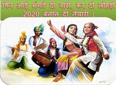 Happy Lohri 2020 HD Image