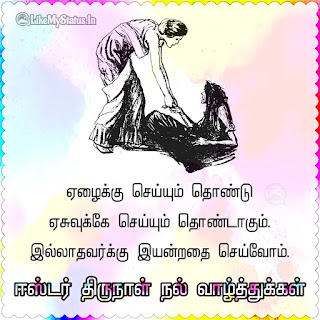 Tamil Easter Quotes